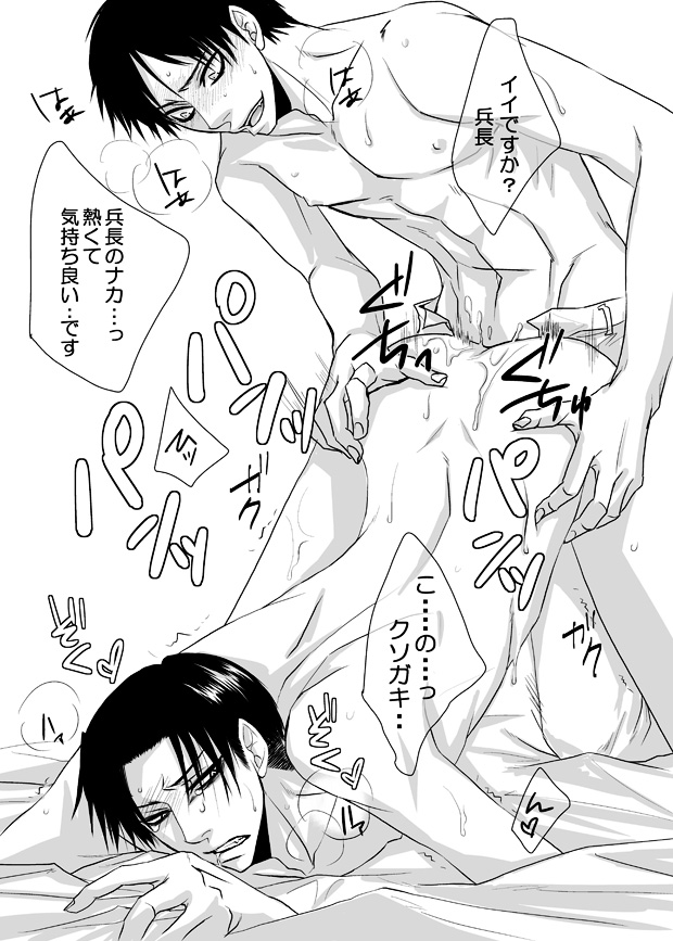 attack pictures on titan levi No game no life rl